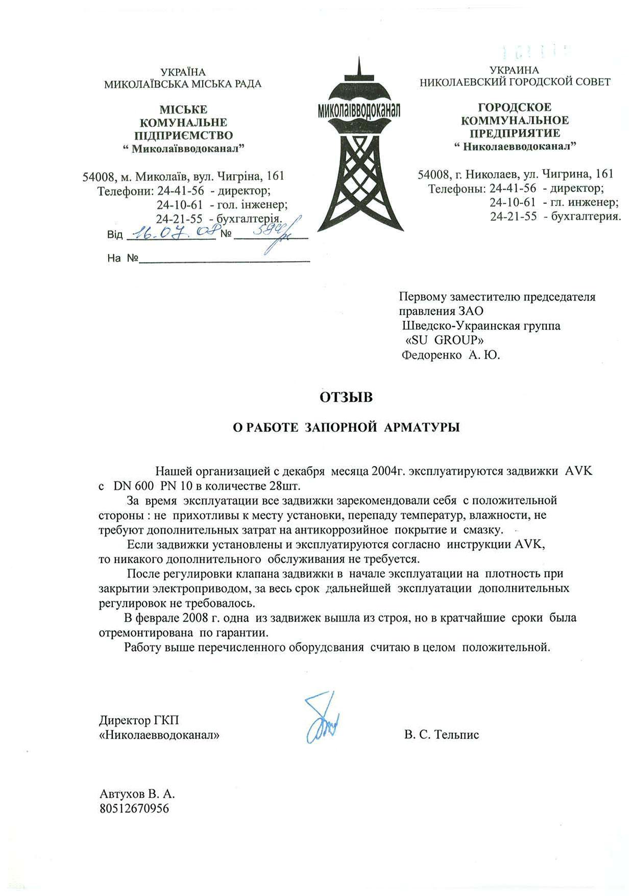 Медкомплекс АВК - отзывы сотрудников компании