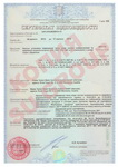 Сертификат соответствия 2013-2018 пожаротушения на насосы VOGEL [Кликните, чтобы увеличить фотографию]
